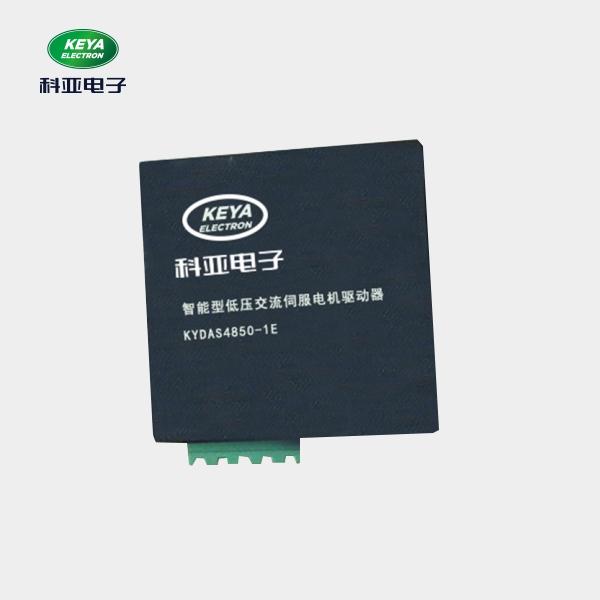 广州智能型低压交流伺服电机驱动器KYDAS4850-1E
