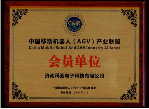 中国移动机器人产业联盟